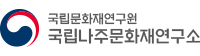 국립나주문화재연구소 Naju National Research Institute of Cultural Heriage
